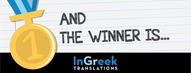 In Greek Contest 2016: And the winner is...