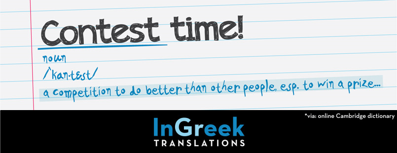 In Greek Contest 2016: Who wants to win…