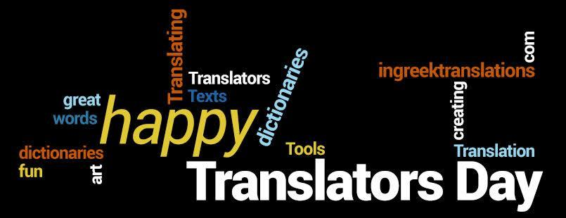 Happy International Translation Day 2016  In Greek Translations