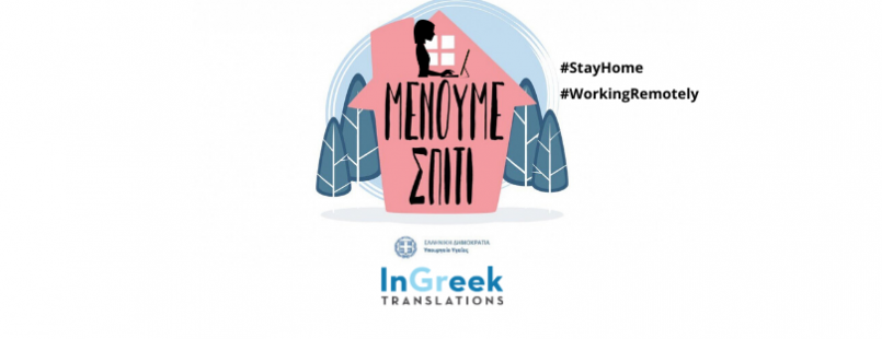 menoume spiti english greek translations anastasia giagopoulou