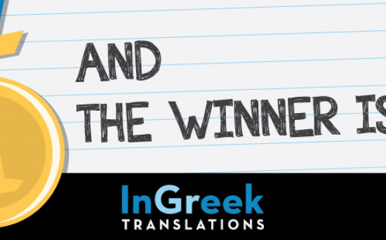 #InGreekContest2016: And the winner is...