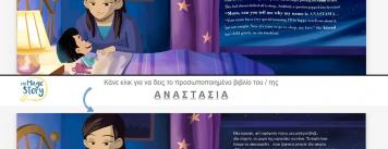 My Magic Story Trancreation book English to Greek Anastasia Giagopoulou