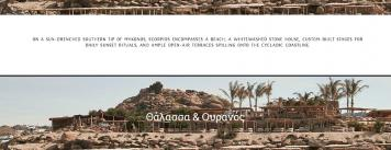 Scorpios, Mykonos, travel, tourism, Greek, Anastasia Giagopoulou